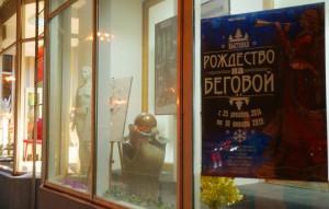 Рождественская Выставка на Беговой