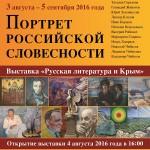 Маргарита Сюрина Афиша Музей Преодоление