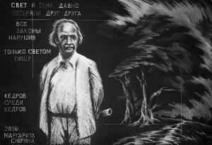 Маргарита Сюрина - Портрет Константина Кедрова (Кедров среди кедров) 2016 год, черная бумага, карандаш, 70х100 (1) Арт-Релиз.РФ